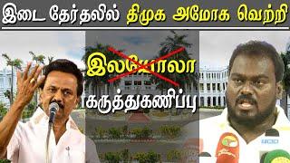 vikravandi nanguneri bye election survey tamil nadu dmk to win in two constituencies tamil news