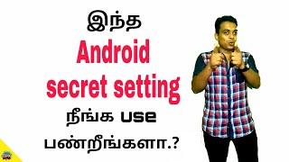 Android secret settings in developer option