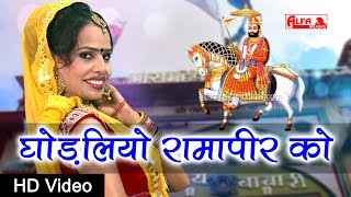 Ghodaliyo घोड़लियो रामापीर को | Baba Ramdevji Song 2019 | Rajasthani Songs | Alfa Music & Films