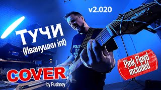 """Тучи"" (Иванушки) v2.020 😬 COVER 🎸 by Pushnoy"