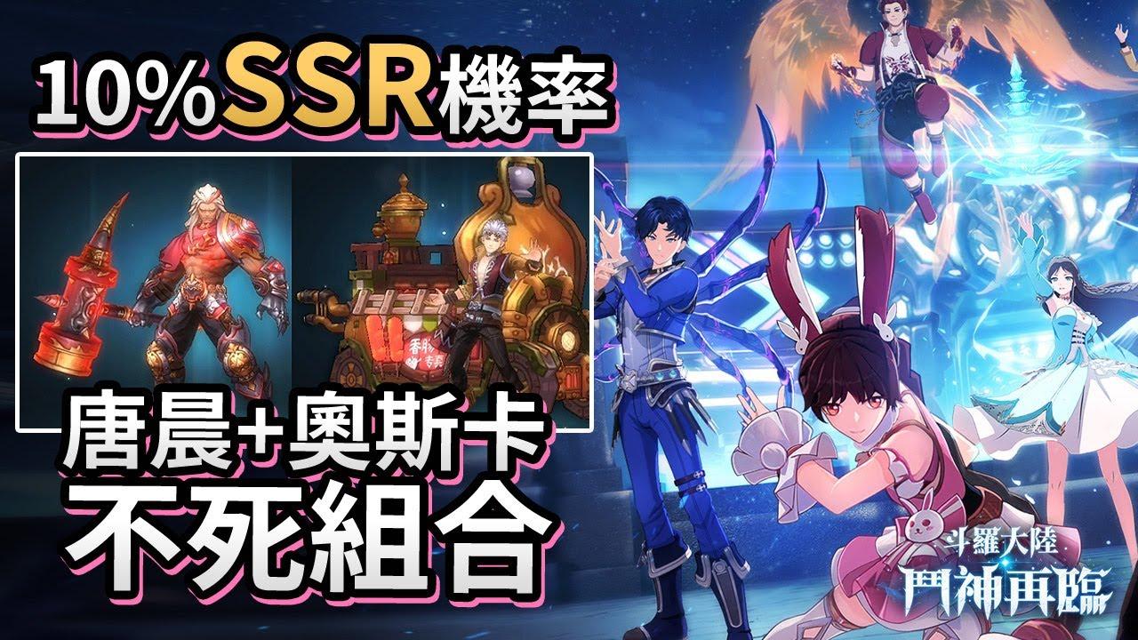 Download 【極易抽 10%SSR 機率】超屈機「唐晨 + 奧斯卡」不死組合《斗羅大陸-鬥神再臨》