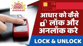 How To Unlock Or Unlock Aadhar Biometrics 2020   आप आथार बाऐमेटिक को बन्द कसे करे