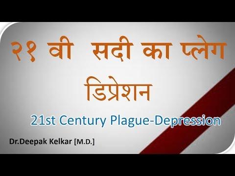 21st Century Plague Depression२१वी सदी का प्लेग डिप्रेशनDr Kelkar Mental Illness mind ed from YouTube · Duration:  6 minutes 22 seconds
