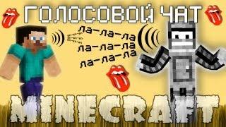 Minecraft Моды ГОЛОСОВОЙ ЧАТ!
