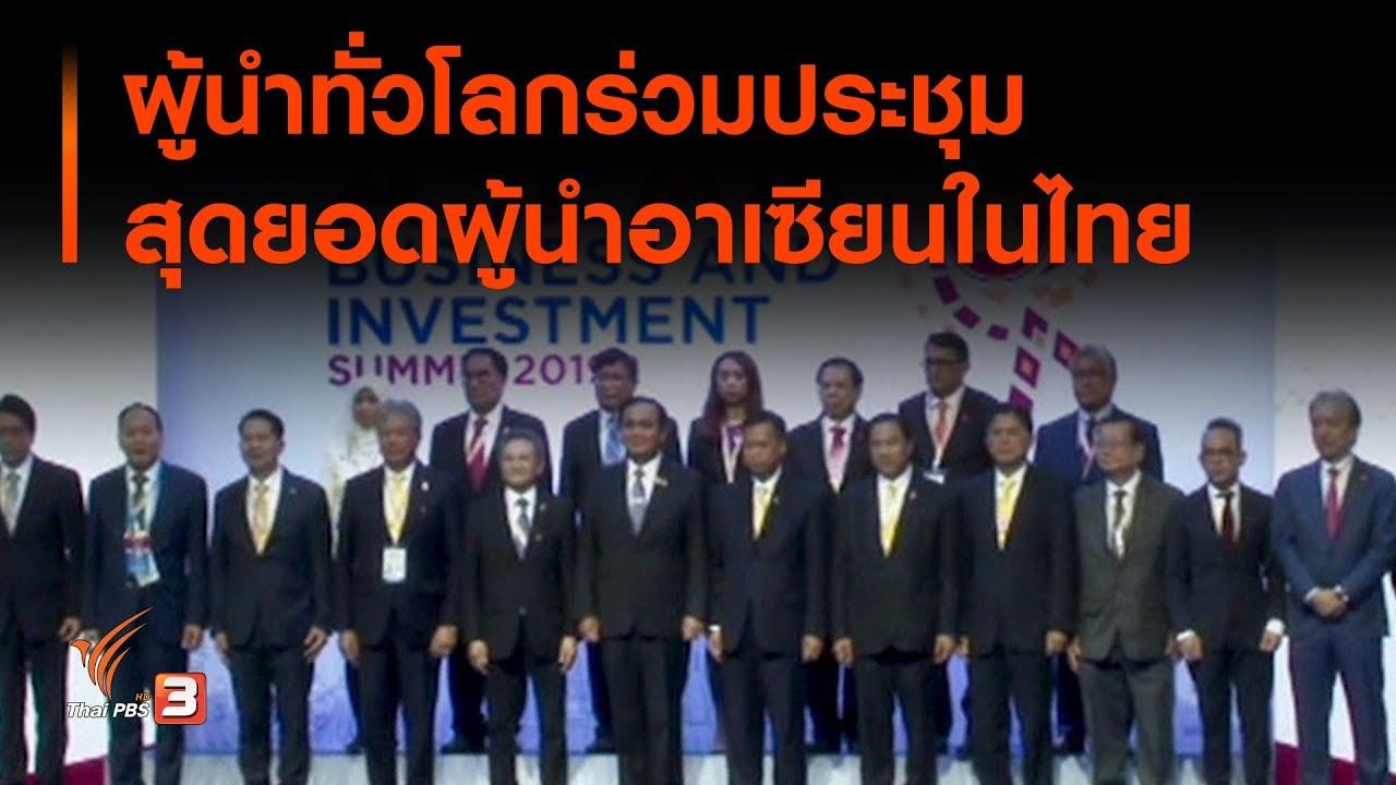ผู้นำทั่วโลกร่วมประชุมสุดยอดผู้นำอาเซียนในไทย (2 พ.ย. 62)