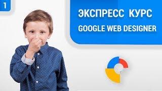 Google Web Designer: обзор интерфейса (2018) 😍