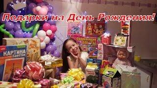 Мои подарки на День Рождения!