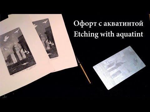 Офорт с Акватинтой Etching with aquatint