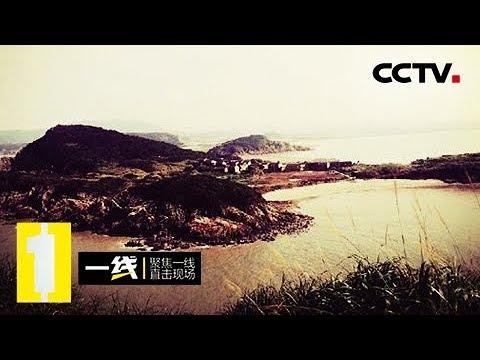 《一线》 20171210 荒岛营救   CCTV法制