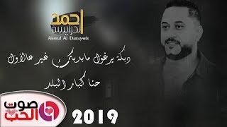 احمد الدرايسة 2019 دبكة يرغول مابدبك غير عالأول - حنا كبار البلد | دبكة يرغول شلع