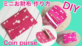 ミニお財布の作り方 DIY How to make zipper coin purse
