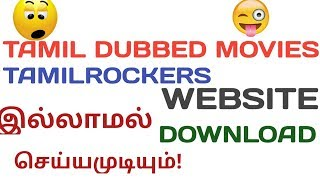 How to download tamil movies without tamilrockers website