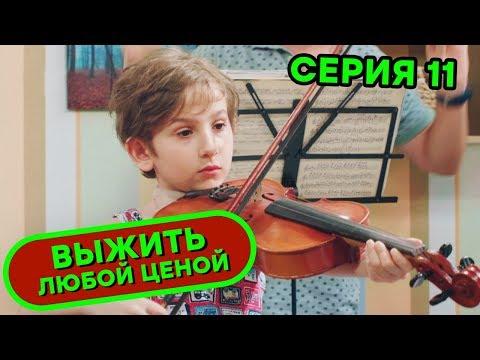 Выжить любой ценой - 11 серия | 🤣 КОМЕДИЯ - Сериал 2019 | ЮМОР ICTV