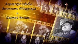Актерские судьбы. Валентина Токарская и Евгений Весник