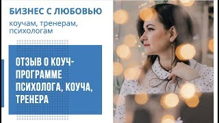 Анна Родионова. Отзыв о коучинге с Любовью Гадымба