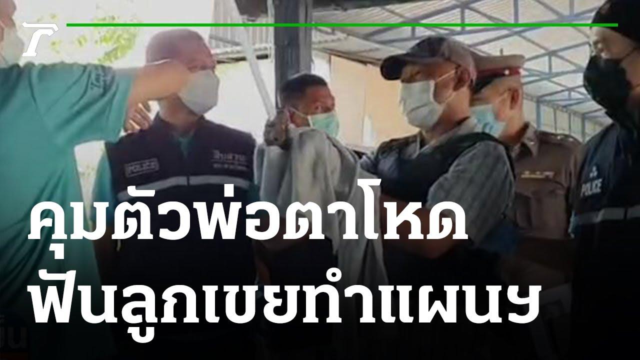 ตร. ควบคุมตัวพ่อตาโหดฟันลูกเขยดับไปทำแผน | 12-10-64 | ข่าวเย็นไทยรัฐ