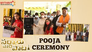 Sarkaru Vaari Paata Pooja Ceremony   Mahesh Babu   Keerthy Suresh   Parasuram Petla   Thaman S Image