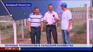 «Зеленые» источники энергии в сельском хозяйстве Казахстана(, 2015-06-14T06:30:49.000Z)