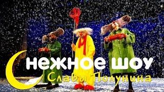 Снежное шоу Славы Полунина - отзывы