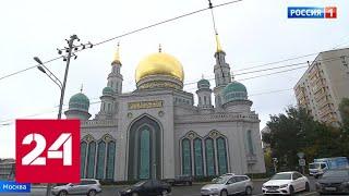 Из-за коронавируса пятничную молитву для мусульман перенесли в онлайн - Россия 24