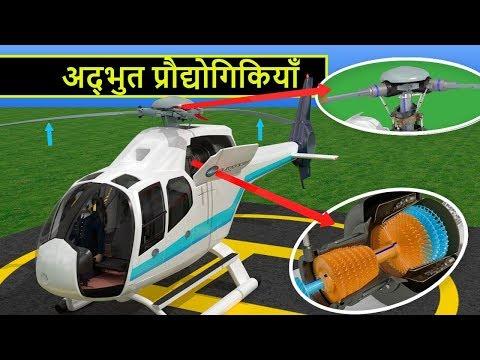 हेलिकॉप्टर कैसे उड़ता है?