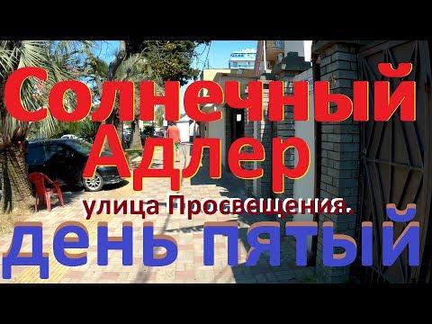 """Адлер.Улица Просвещения, пляж """"Чайка"""" и """"Огонёк."""""""