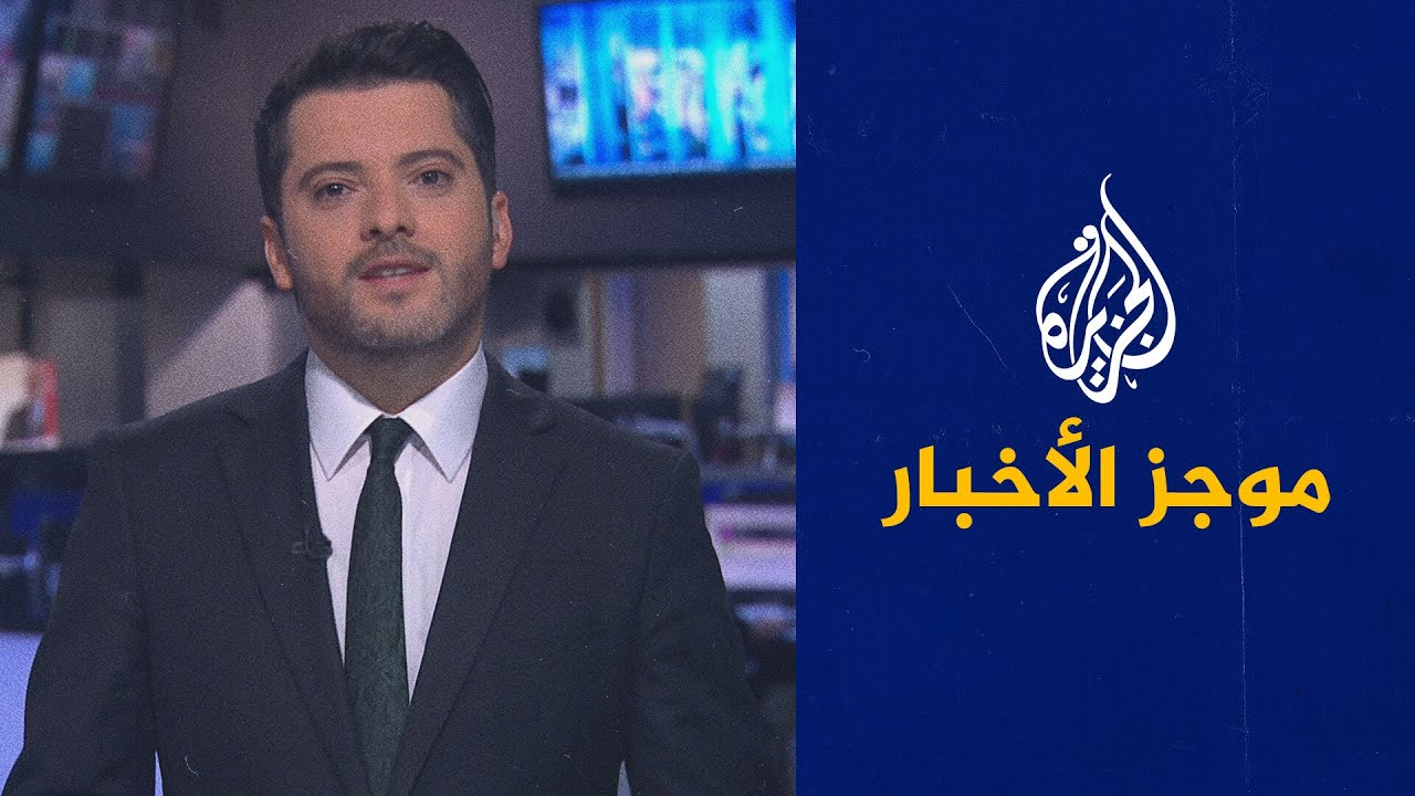موجز الأخبار - الثالثة صباحا 21/04/2021  - نشر قبل 12 دقيقة
