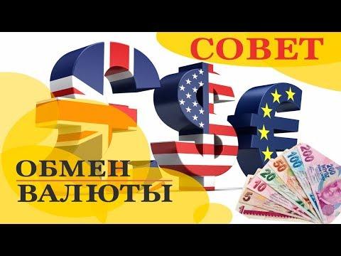 Обмен валют Турция. Как и где выгодно поменять валюту в Турции. Сравните курсы 🤔