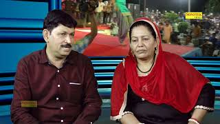 सपना का सफर रागनी स्टेज से Bigg Boss तक सुने सपना की माँ की जुबानी | Hansraj, Rajesh thukral | Maina