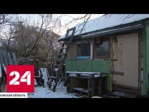 Крупному застройщику продали дачные участки без ведома их владельцев - Россия 24