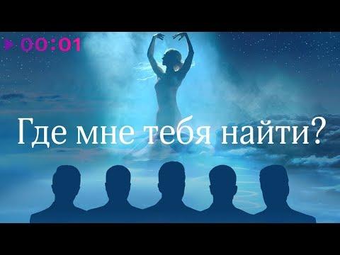 Группа ViVA - Где мне тебя найти? | Official Audio | 2020