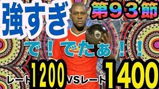 【ウイイレ2016  】第93節「レート1400とマッチング!強すぎ」myClub日本一目指すゲーム実況!!!pro evolution soccer