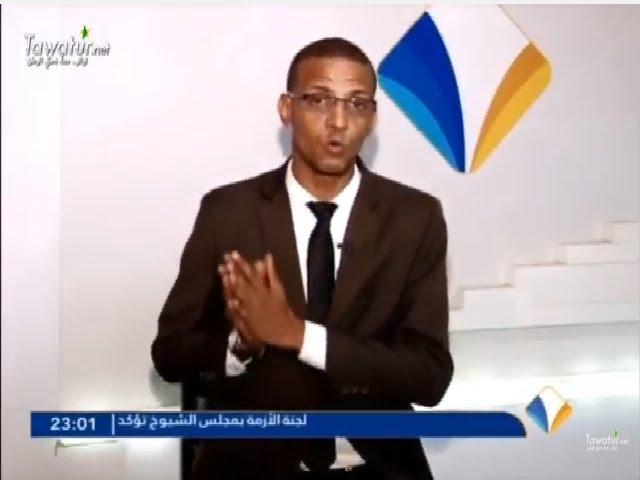 برنامج المرابطون افوت - احتضان مدينة ازويرات لمباراة المنتخب الوطني للمحليين ضد المنتخب الليبيري