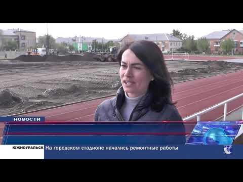 Южноуральск. Городские новости за 22 мая 2019г