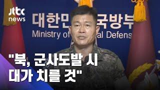 """북 """"서울 불바다""""…군 """"군사도발 시 대가 치를 것"""" …"""