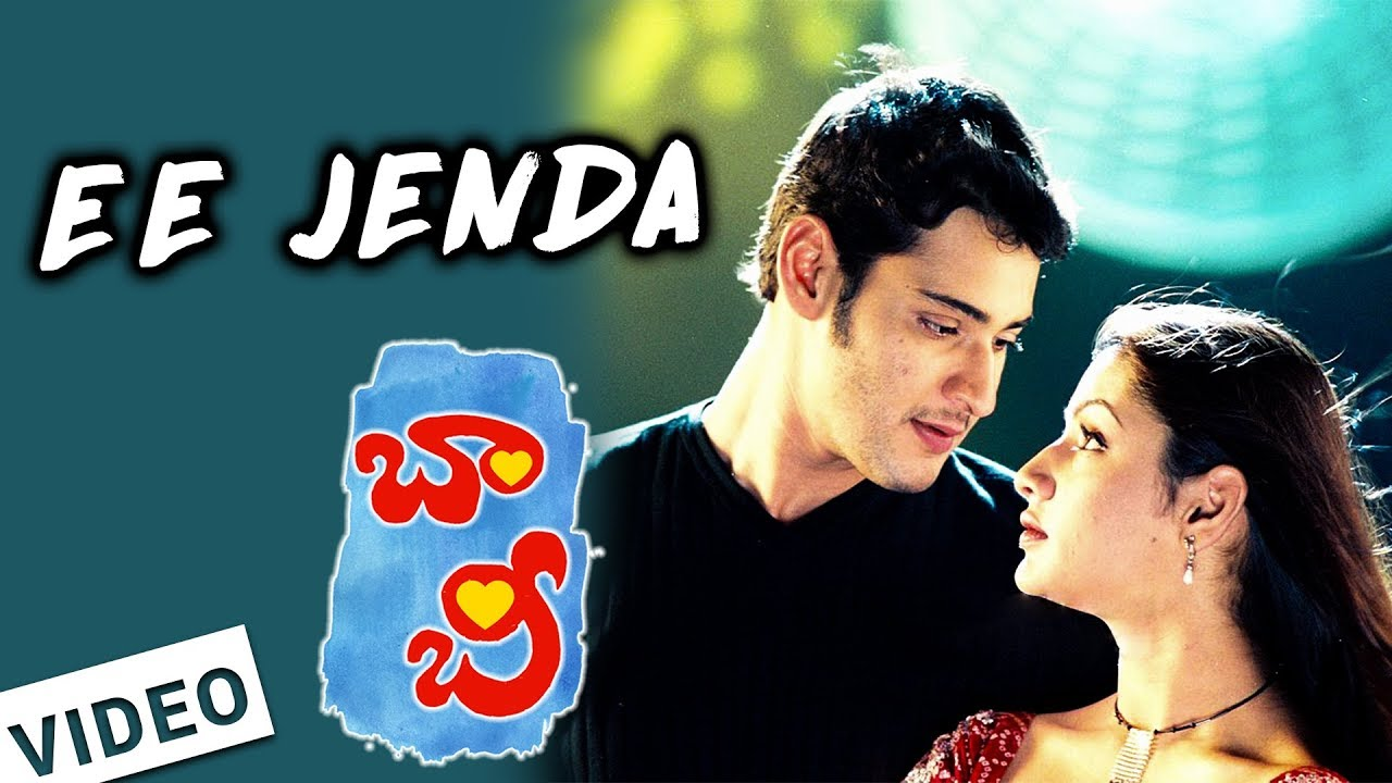 Ee Jenda Paseebosee Song Bobby Movie Mahesh Babu Arti Agarwal Mani Sharma Sobhan Youtube