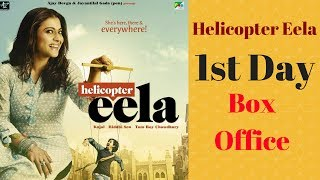 Helicopter Eela 1st Day Box Office Collection || Bollywood Classroom Prediction