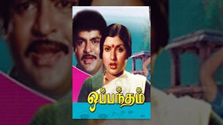 Oppantham (1983) Tamil Movie