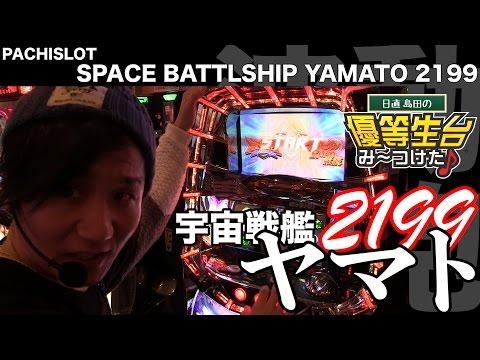 【PACHISLOT−宇宙戦艦ヤマト2199】日直島田の優等生台み〜つけた♪【新台最速実践】【パチンコ・パチスロ・宇宙戦艦ヤマト】