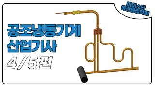 """공조냉동기계산업기사 4/5편 동관 3/8"""" 밴…"""