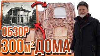 ОБЗОР большого дома  300 кв.м.с цокольным этажом. Двушка любимая + НЕИЗВЕСТНЫЙ кирпич.