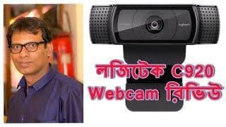 Best Webcam for Youtube Video in Bangla - Logitech C920 HD Webcam Review in Bengali