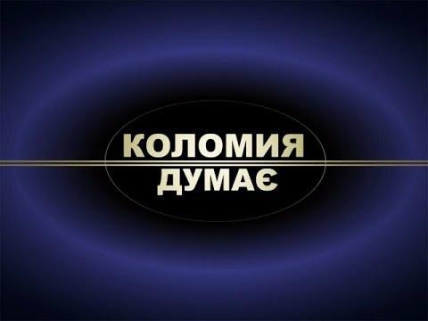 Телеканал НТК: Ток-шоу «Коломия думає». Медицина (13.06.19)