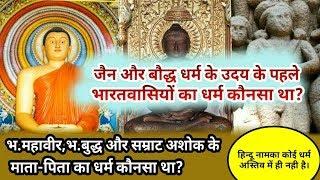 जैन और बौद्ध धर्म के उदय के पहले भारतवासियों का धर्म कौनसा था?हिन्दू कोई  धर्म नही।