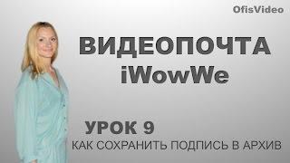 Как сохранить подпись в архив. Видеописьма iWowWe: Урок 9