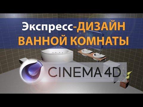 Экспресс-дизайн ванной комнаты в Cinema 4D