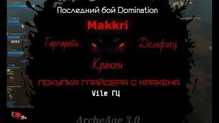 ArcheAge 3.0 Лорея. Дракон\Кракен\Глайдер\Дельфы!!