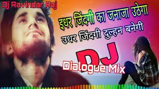 Haider Jindagi Ka janaja uthega Udhar Jindagi Unki Dulhan Banegi DJ remix full song shayari