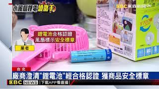 小風扇鋰電池爆炸 小二男童左手二度灼傷