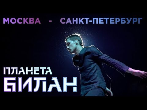 Планета Билан - Backstage (Москва, Санкт-Петербург)